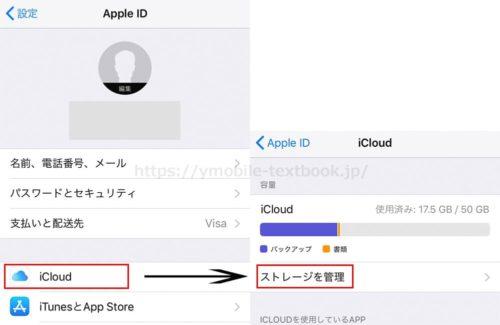 iCloud拡張手順