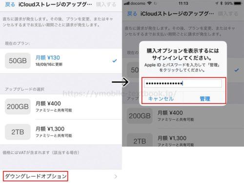 iCloudのダウングレード