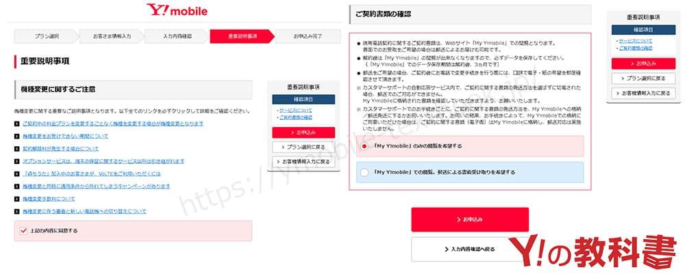 Yモバイルの機種変更手順の画像