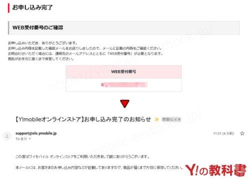 Yモバイルの機種変更手順完了のメール画像
