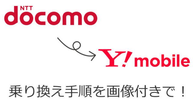 ドコモからYモバイルへの乗り換え手順を解説