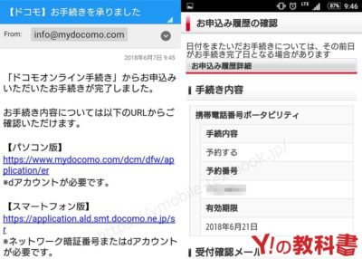mydocomoからmnp予約番号を取得