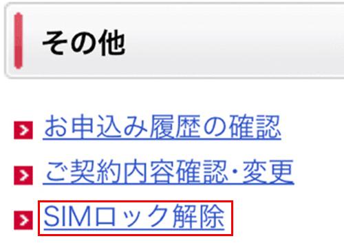 ドコモのSIMロック解除手順の画像