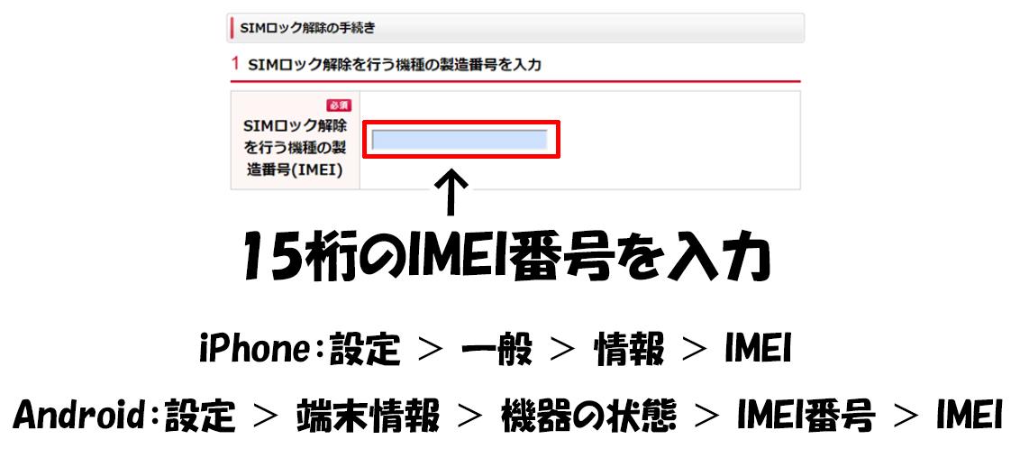 ドコモSIMロック解除手順の画像