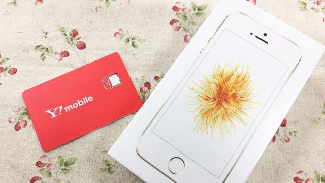 Y!mobileの新規セット契約の手順を解説
