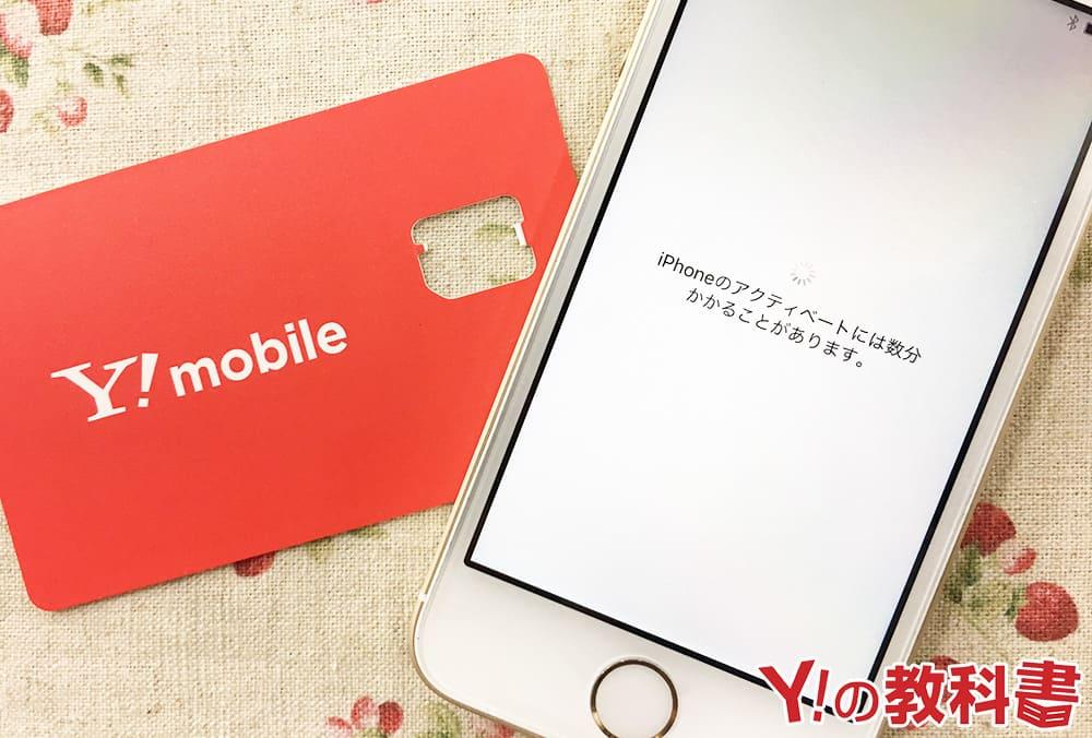 Y!mobileのアクティベーションの画像
