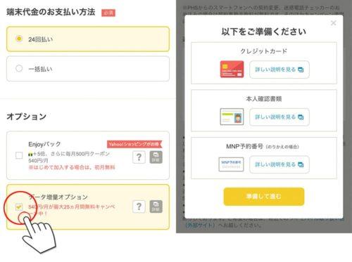 Y!mobileの申し込み手順の画像