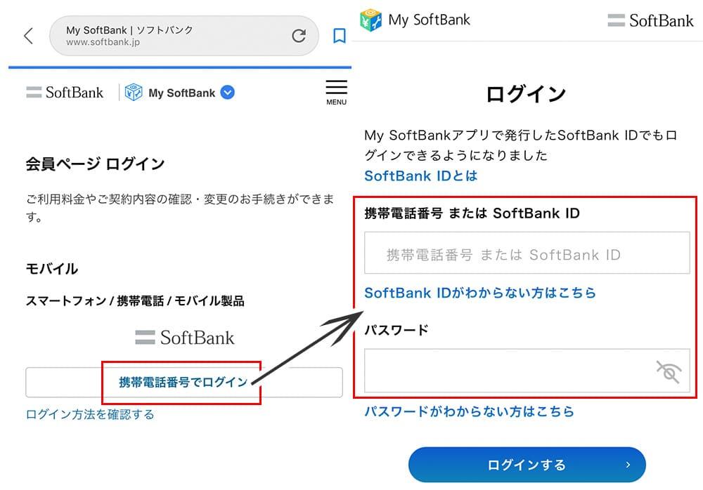 SoftBankSIMロック解除の手順画像