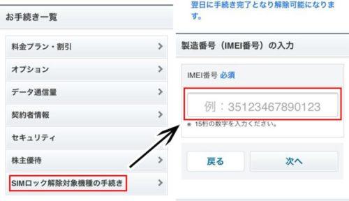 SoftBankのSIMロック解除画像