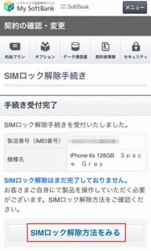 SoftBankのSIMロック解除の画像
