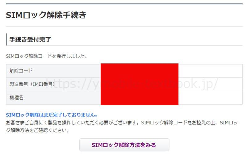 AndroidのSIMロック解除コードの画像