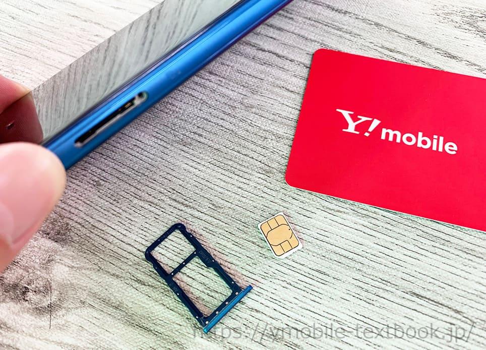 Android端末にY!mobileのSIMカードを挿す画像