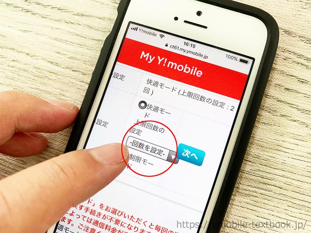 Y!mobileの快適モードの設定画像