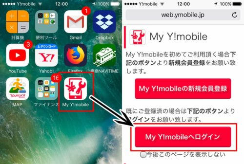 YモバイルのSIMロック解除手順の画像
