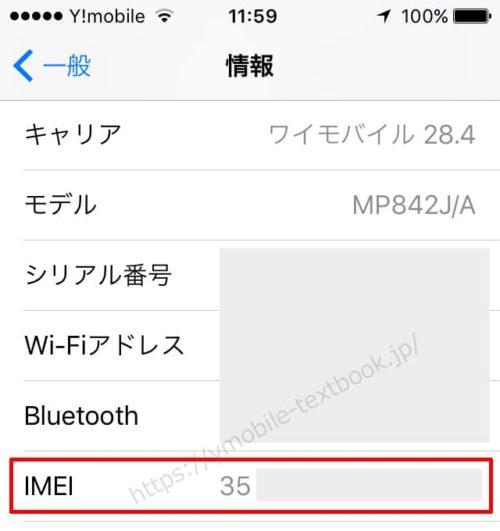 YモバイルのIMEI番号確認の画像