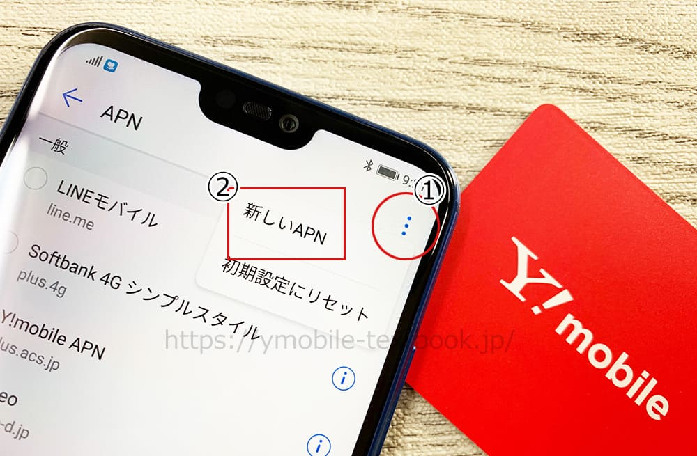 Y!mobile-Androidのapn設定手順