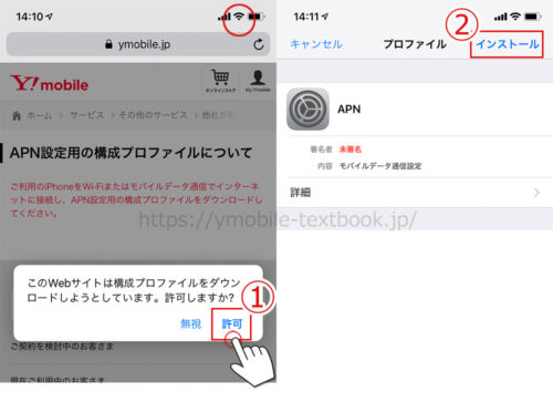 Y!mobileの構成プロファイルインストールの画像