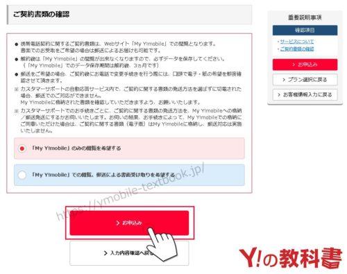 Y!mobileの申し込み画像