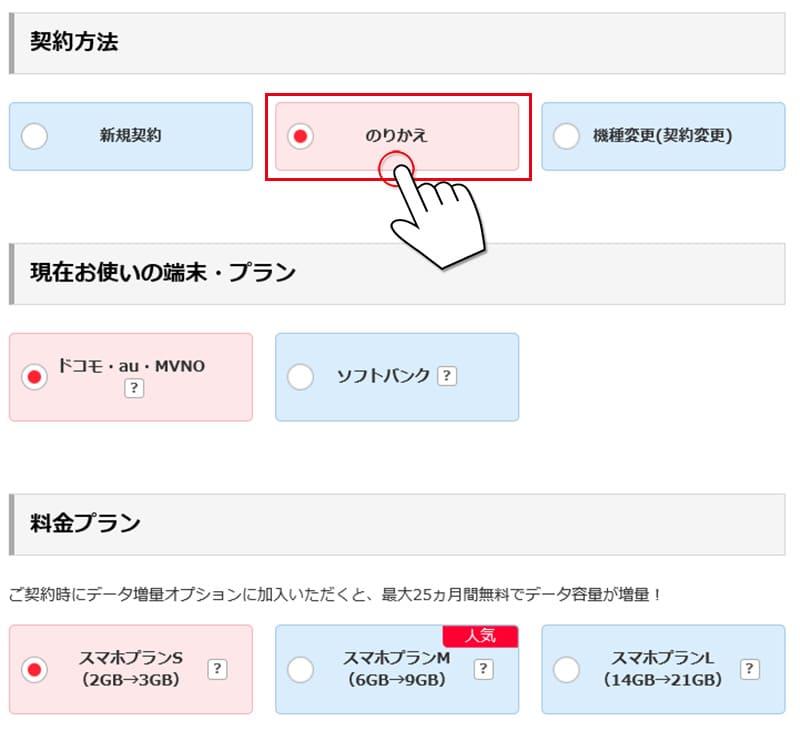 Y!mobileの申し込み画面の画像