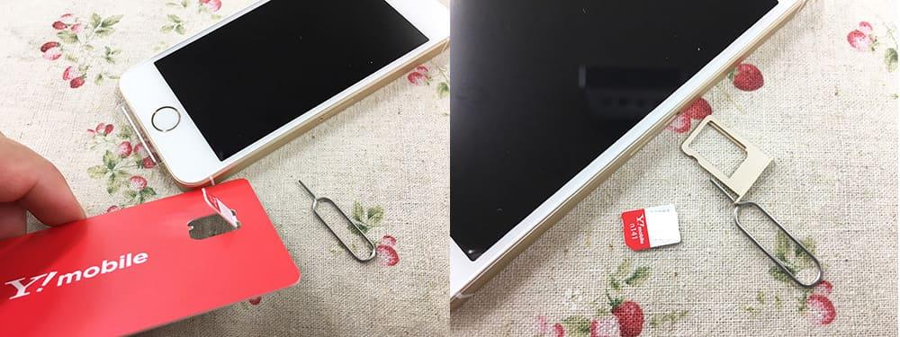Y!mobileのSIMカードをiPhoneにセットする