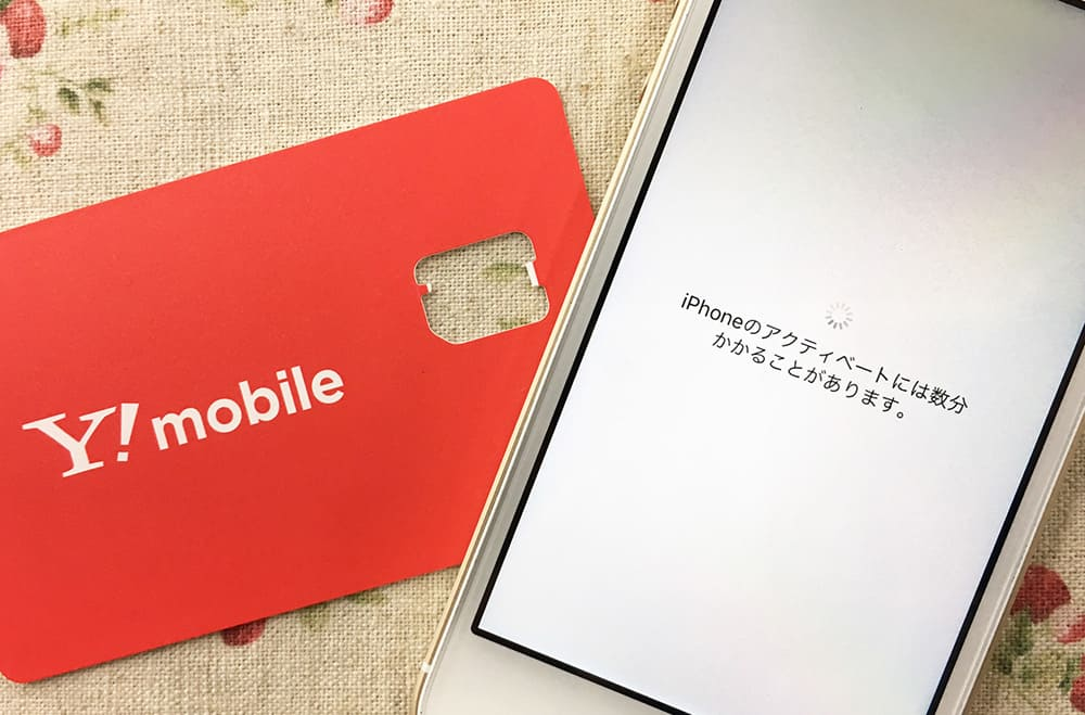 Y!mobileのアクティベーション