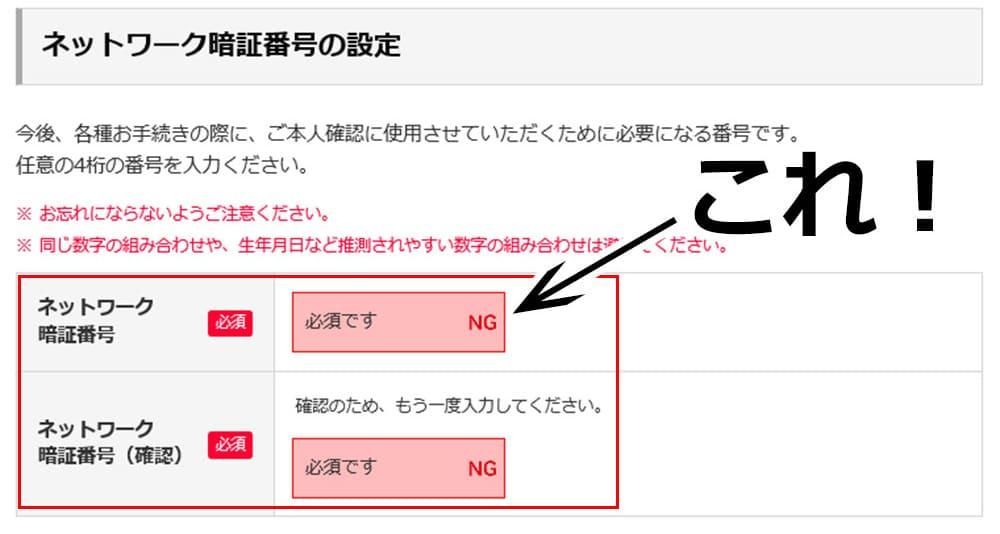 Y!mobile申込み時に入力する4桁の暗証番号画面