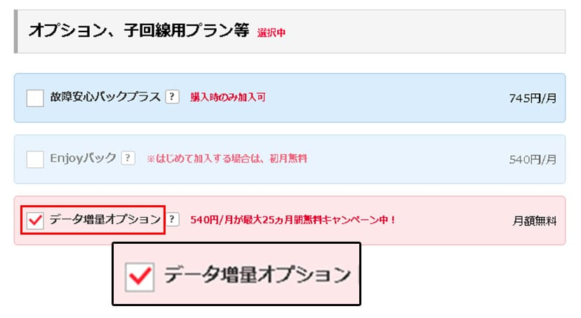 Y!mobileデータ増量オプション