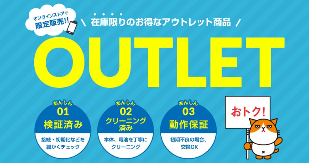 Y!mobileのアウトレット
