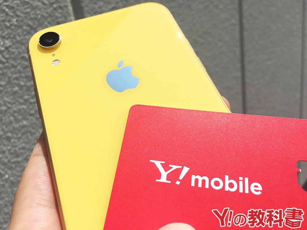 iPhonexrとY!mobileSIMカードの画像