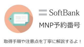 SoftbankのMNP予約番号取得手順