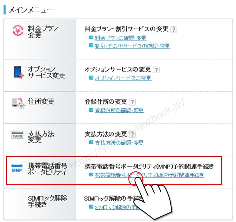 my SoftBankからのMNP予約番号取得