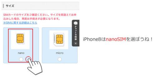 iPhone8をワイモバイルで使う時はnanoSIMを選ぼう
