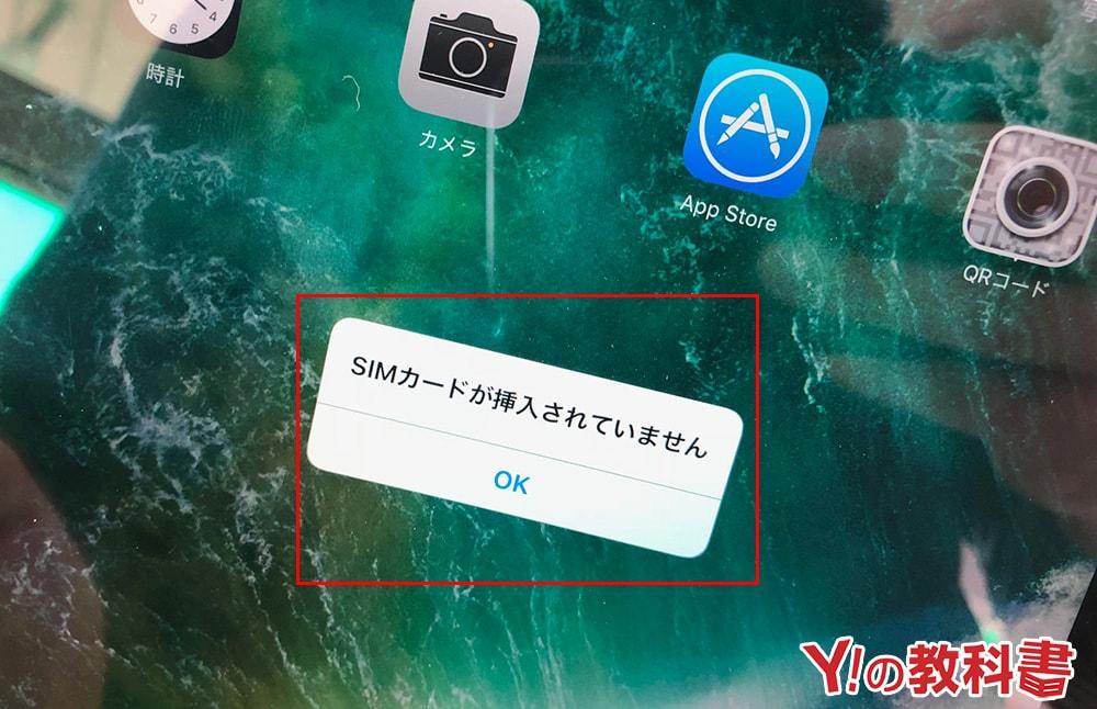 SIMカードが挿入されていませんと表示される
