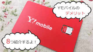 Y!mobileのデメリットを解説