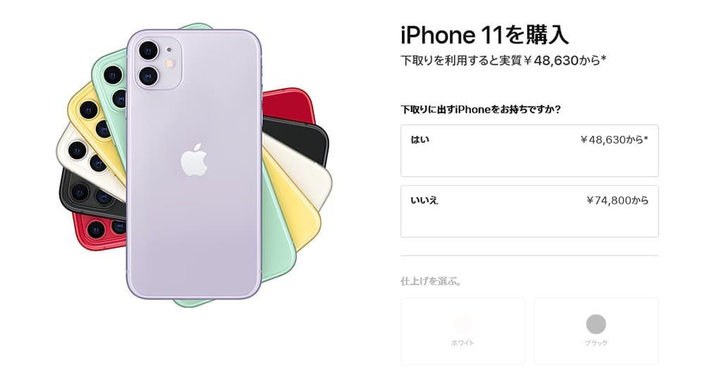 ワイモバイル 機種変更 iphone11