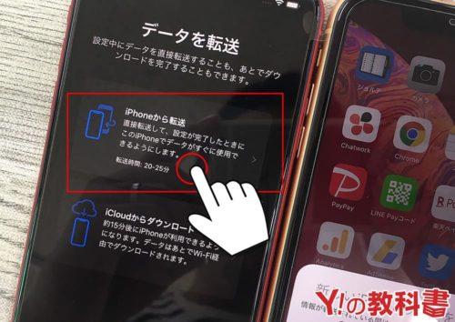 iPhoneのデータ転送手順の画像