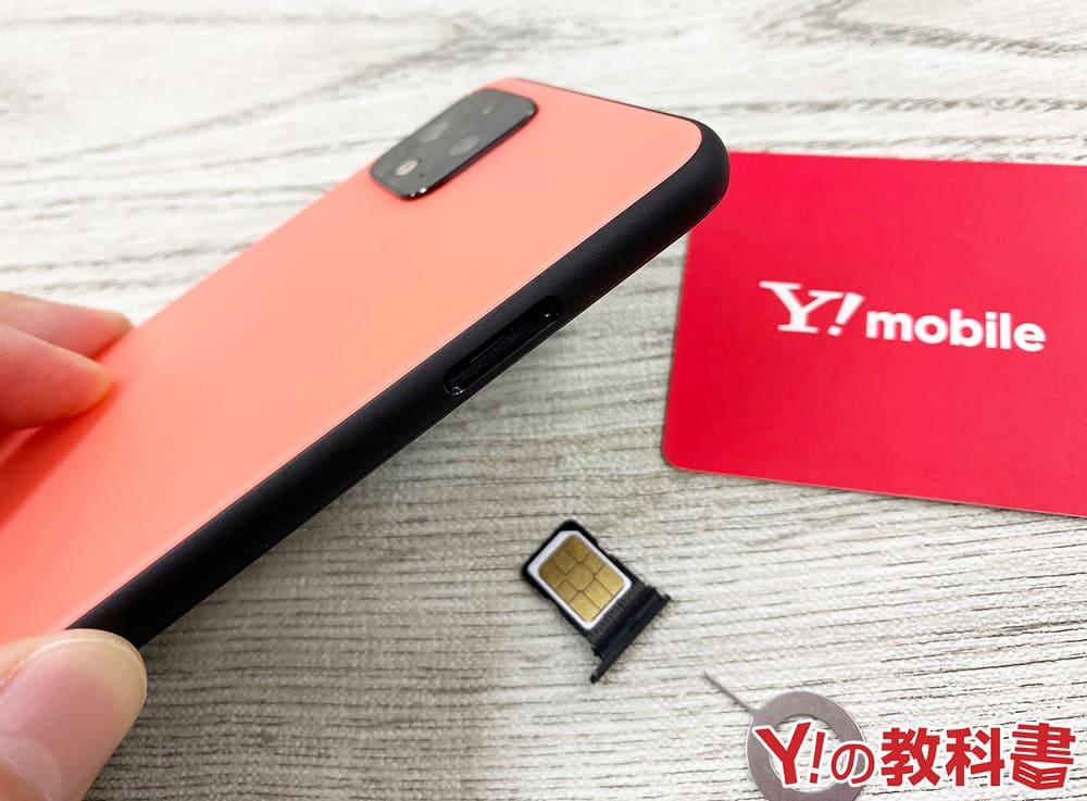 Pixel4にY!mobileのSIMカードをセットする画像