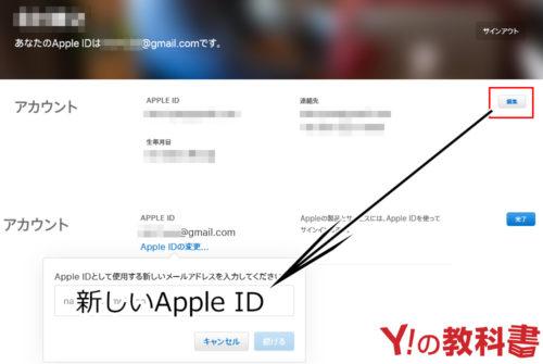 AppleIDの変更手順の画像