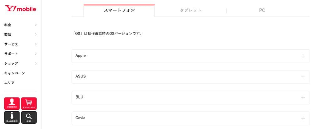 Y!mobileの動作確認端末一覧の画像