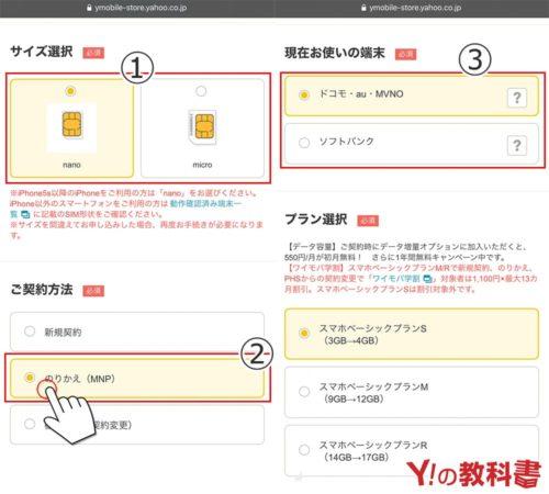 ワイモバイルの申込み画像