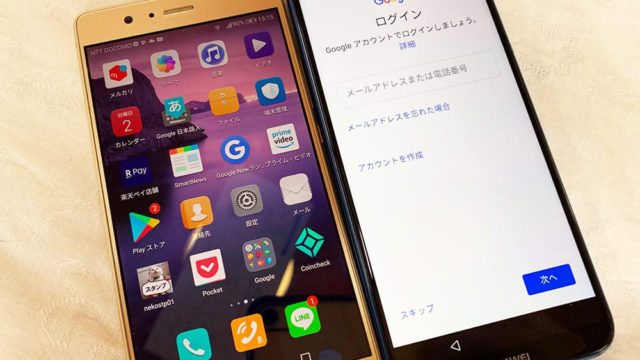 androidのデータ移行