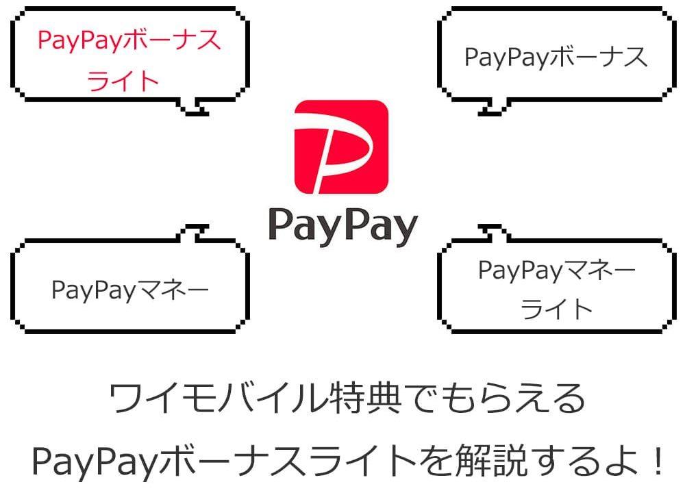 paypayボーナスライトについて解説