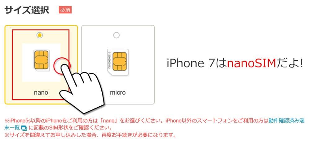 Y!mobileでiPhone7はnanoSIMを使う
