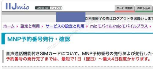 iijmioでmnp予約番号の発行完了画面の画像