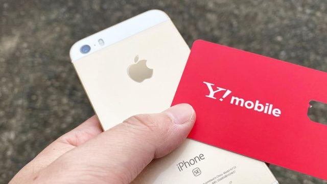 iPhoneSEをワイモバイルで使う手順